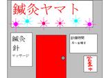 yamato_shin9.PNG
